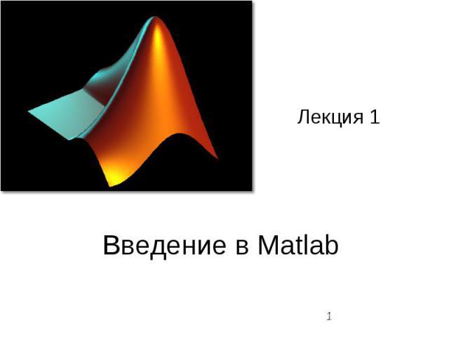 Введение в Matlab Лекция 1