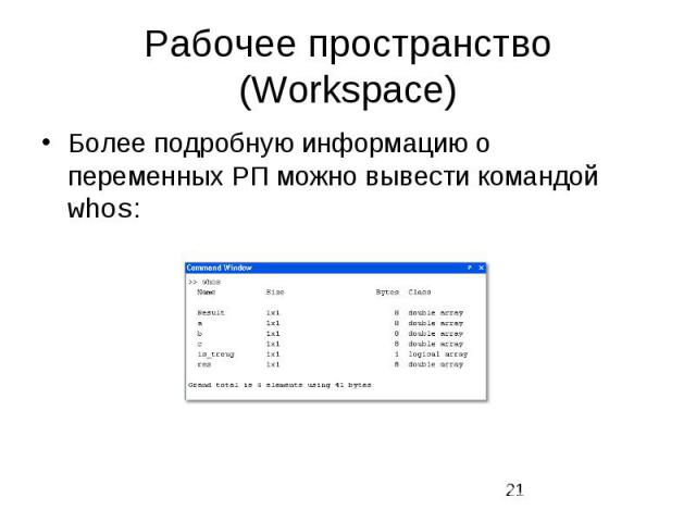 Рабочее пространство (Workspace) Более подробную информацию о переменных РП можно вывести командой whos: