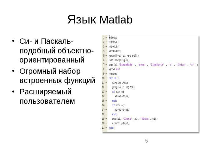 Язык Matlab Си- и Паскаль-подобный объектно-ориентированный Огромный набор встроенных функций Расширяемый пользователем