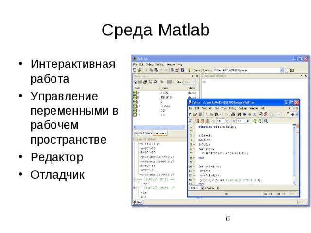 Среда Matlab Интерактивная работа Управление переменными в рабочем пространстве Редактор Отладчик