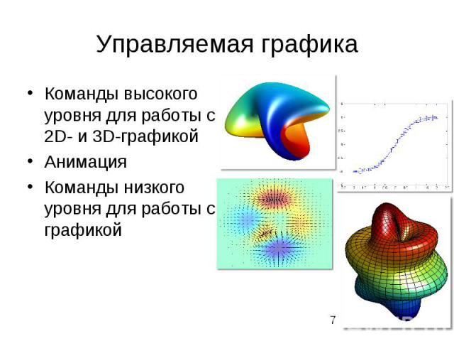 Управляемая графика Команды высокого уровня для работы с 2D- и 3D-графикой Анимация Команды низкого уровня для работы с графикой