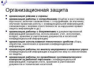 организация режима и охраны. организация режима и охраны. организация работы с с