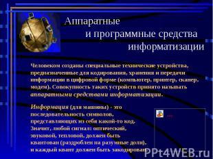 Аппаратные и программные средства информатизации