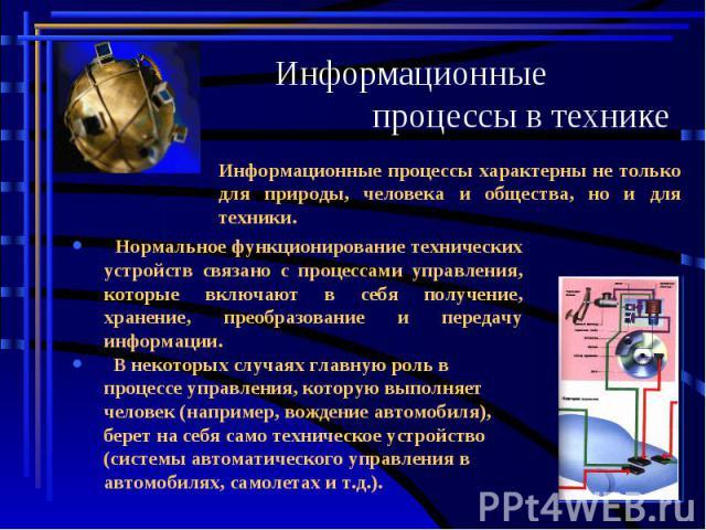 Информационные процессы в технике