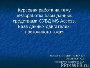 Презентация Курсовая работа на тему Разработка базы данных  слайда 1 Курсовая работа на тему Разработка базы данных средствами СУБД ms access База