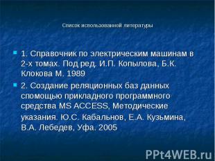 Список использованной литературы 1. Справочник по электрическим машинам в 2-х то