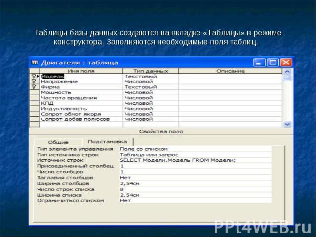 Таблицы базы данных создаются на вкладке «Таблицы» в режиме конструктора. Заполняются необходимые поля таблиц.
