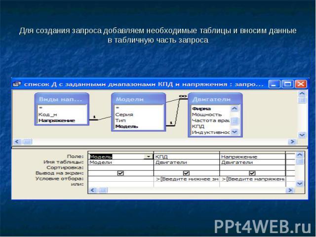 Для создания запроса добавляем необходимые таблицы и вносим данные в табличную часть запроса