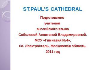 ST.PAUL'S CATHEDRAL Подготовлено учителем английского языка Соболевой Алевтиной