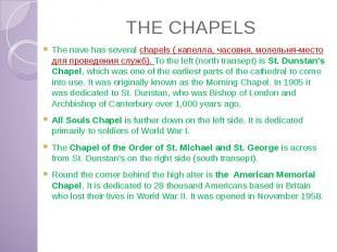 THE CHAPELS The nave has several chapels ( капелла, часовня, молельня-место для