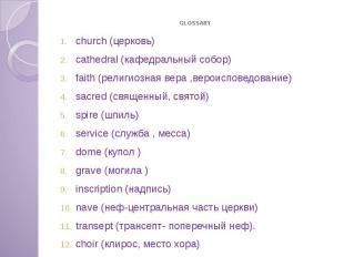 GLOSSARY church (церковь) cathedral (кафедральный собор) faith (религиозная вера