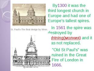 By1300 it was the third longest church in Europe and had one of Europe's tallest