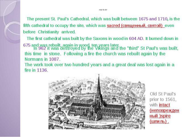 HISTORY The present St. Paul's Cathedral, which was built between 1675 and 1710, is the fifth cathedral to occupy the site, which was sacred (священный, святой) even before Christianity arrived. The first cathedral was built by the Saxons in wood in…