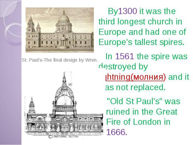 By1300 it was the third longest church in Europe and had one of Europe's tallest spires. By1300 it was the third longest church in Europe and had one of Europe's tallest spires. In 1561 the spire was destroyed by lightning(молния) and it was not rep…