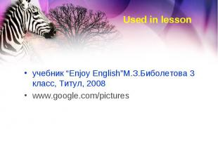 "учебник ""Enjoy English""М.З.Биболетова 3 класс, Титул, 2008 учебник ""Enjoy Englis"