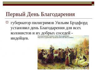 Первый День Благодарения губернатор пилигримов Уильям Брэдфорд установил день Бл