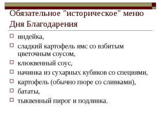 """Обязательное """"историческое"""" меню Дня Благодарения индейка, сладкий кар"""