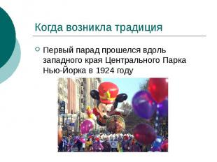Когда возникла традиция Первый парад прошелся вдоль западного края Центрального