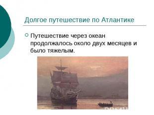 Долгое путешествие по Атлантике Путешествие через океан продолжалось около двух
