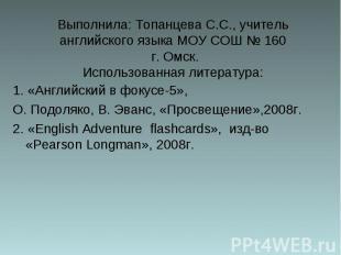1. «Английский в фокусе-5», 1. «Английский в фокусе-5», О. Подоляко, В. Эванс, «