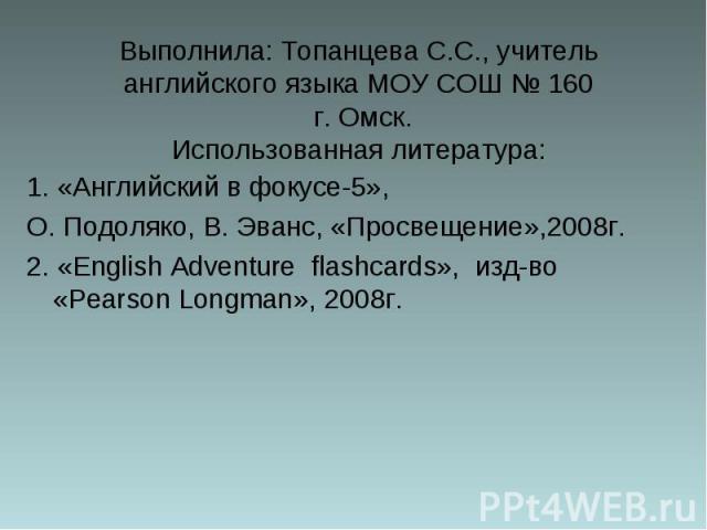 1. «Английский в фокусе-5», 1. «Английский в фокусе-5», О. Подоляко, В. Эванс, «Просвещение»,2008г. 2. «English Adventure flashcards», изд-во «Pearson Longman», 2008г.
