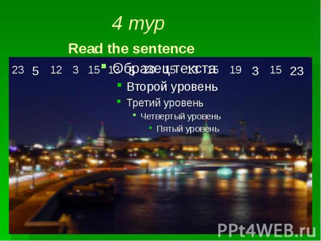 4 тур Read the sentence