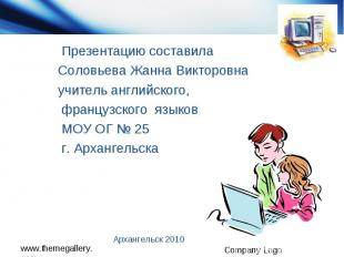 Презентацию составила Соловьева Жанна Викторовна учитель английского, французско
