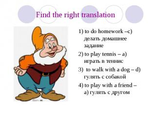 Find the right translation 1) to do homework –c) делать домашнее задание 2) to p
