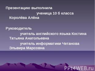 Презентацию выполнила Презентацию выполнила ученица 10 б класса Королёва Алёна Р