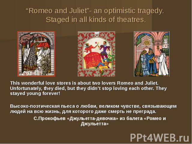 """""""Romeo and Juliet""""- an optimistic tragedy. Staged in all kinds of theatres. This wonderful love stores is about two lovers Romeo and Juliet. Unfortunately, they died, but they didn't stop loving each other. They stayed young forever! Высоко-поэтичес…"""