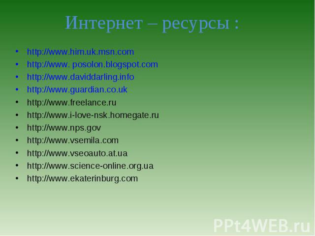 http://www.him.uk.msn.com http://www.him.uk.msn.com http://www. posolon.blogspot.com http://www.daviddarling.info http://www.guardian.co.uk http://www.freelance.ru http://www.i-love-nsk.homegate.ru http://www.nps.gov http://www.vsemila.com http://ww…