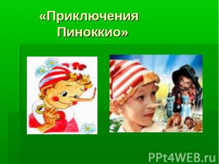 «Приключения Пиноккио»