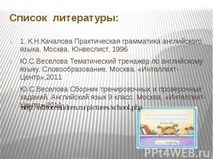 Список литературы: 1. К.Н.Качалова Практическая грамматика английского языка. Мо