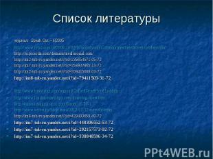 Список литературы журнал: Speak Out – 6|2005 http://www.infozoom.ru/2008/10/02/1