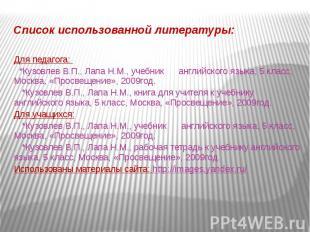 Список использованной литературы: Для педагога: *Кузовлев В.П., Лапа Н.М., учебн