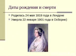 Даты рождения и смерти Родилась 24 мая 1819 года в Лондоне Умерла 22 января 1901
