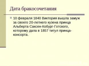 Дата бракосочетания 10 февраля 1840 Виктория вышла замуж за своего 20-летнего ку