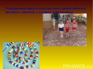 Разноцветный шнур из пластмассовых пробок добавляет интереса к занятиям у младши