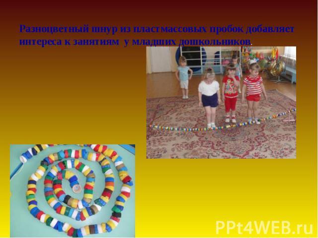 Разноцветный шнур из пластмассовых пробок добавляет интереса к занятиям у младших дошкольников.