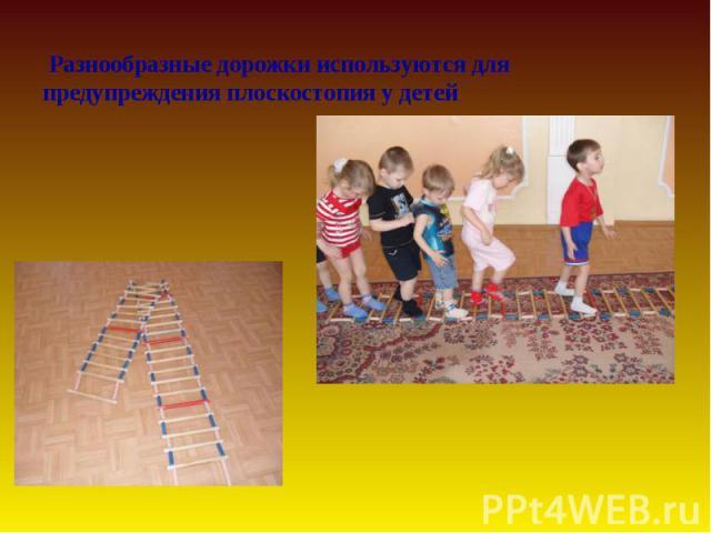Разнообразные дорожки используются для предупреждения плоскостопия у детей