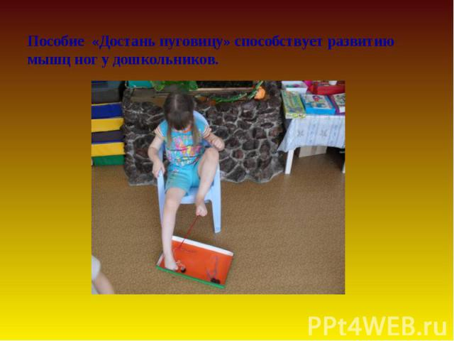 Пособие «Достань пуговицу» способствует развитию мышц ног у дошкольников.
