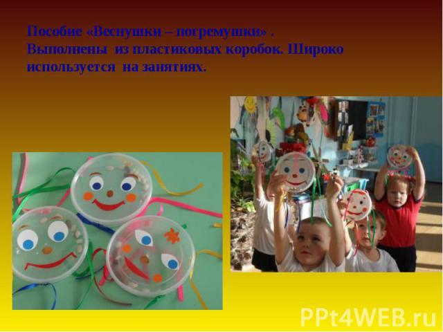 Пособие «Веснушки – погремушки» . Выполнены из пластиковых коробок. Широко используется на занятиях.