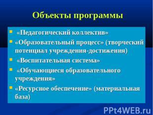 «Педагогический коллектив» «Педагогический коллектив» «Образовательный процесс»