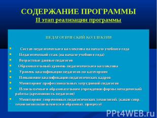 ПЕДАГОГИЧЕСКИЙ КОЛЛЕКТИВ Состав педагогического коллектива на начало учебного го