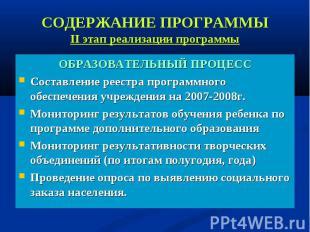 ОБРАЗОВАТЕЛЬНЫЙ ПРОЦЕСС ОБРАЗОВАТЕЛЬНЫЙ ПРОЦЕСС Составление реестра программного