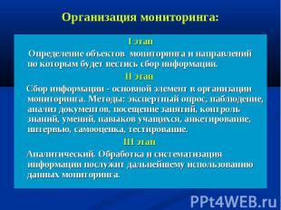 I этап I этап Определение объектов мониторинга и направлений по которым будет ве