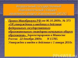Приказ Минобрнауки РФ от 06.10.2009г, № 373 «Об утверждении и введении в действи