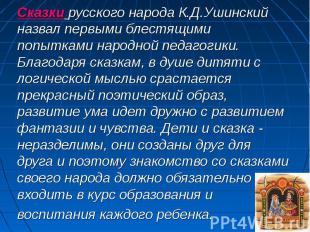 Сказки русского народа К.Д.Ушинский назвал первыми блестящими попытками народной
