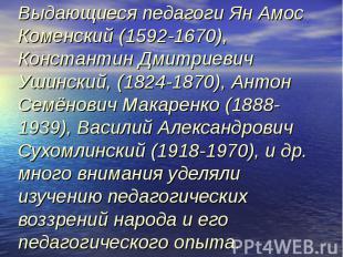 Выдающиеся педагоги Ян Амос Коменский (1592-1670), Константин Дмитриевич Ушински