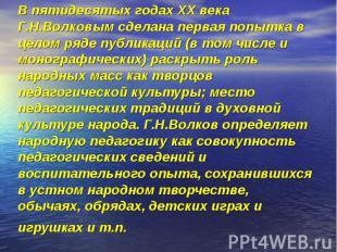 В пятидесятых годах ХХ века Г.Н.Волковым сделана первая попытка в целом ряде пуб